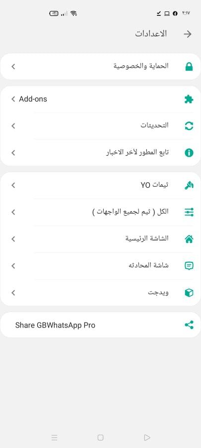 الخصائص الجديدة تنزيل جي بي واتساب Gbwhatsapp اخر اصدار للاندرويد