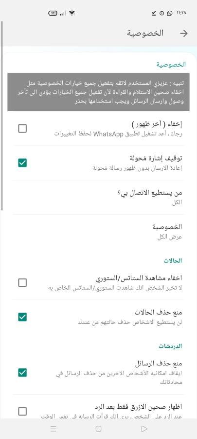 الخصوصية واتساب الذهبي 3Ssem تحميل تطبيق ضد الحظر على هواتف الاندرويد