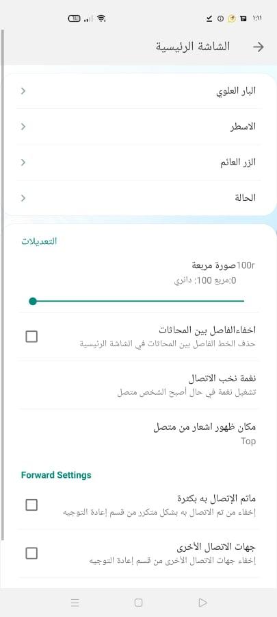 الشاشة الرئيسية واتساب الذهبي 3Ssem تحميل تطبيق ضد الحظر على هواتف الاندرويد