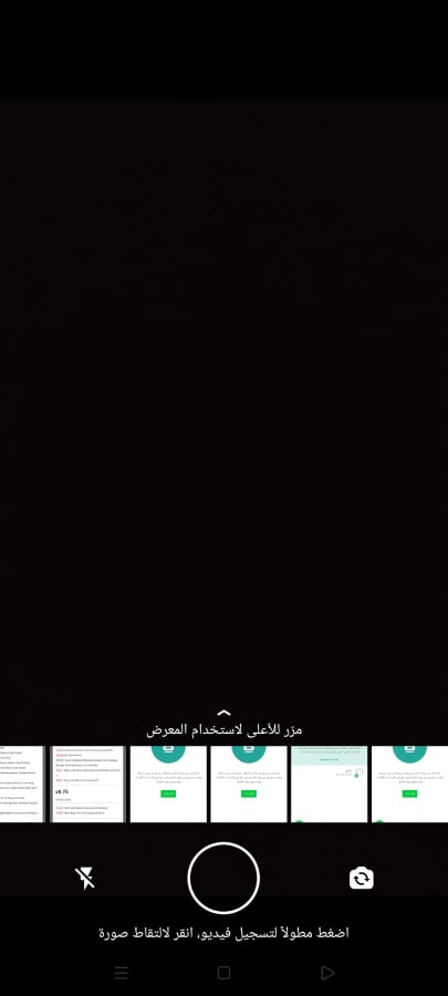 الكاميرا تنزيل جي بي واتساب Gbwhatsapp اخر اصدار للاندرويد