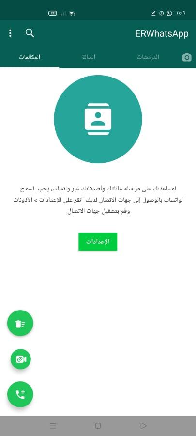 المكالمات في تطبيق واتساب الذهبي واتساب الذهبي 3Ssem تحميل تطبيق ضد الحظر على هواتف الاندرويد