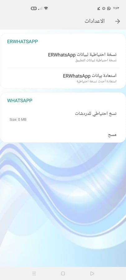 النسخ الاحتياطي واتساب الذهبي 3Ssem تحميل تطبيق ضد الحظر على هواتف الاندرويد