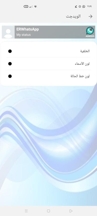 الويدجت واتساب الذهبي 3Ssem تحميل تطبيق ضد الحظر على هواتف الاندرويد