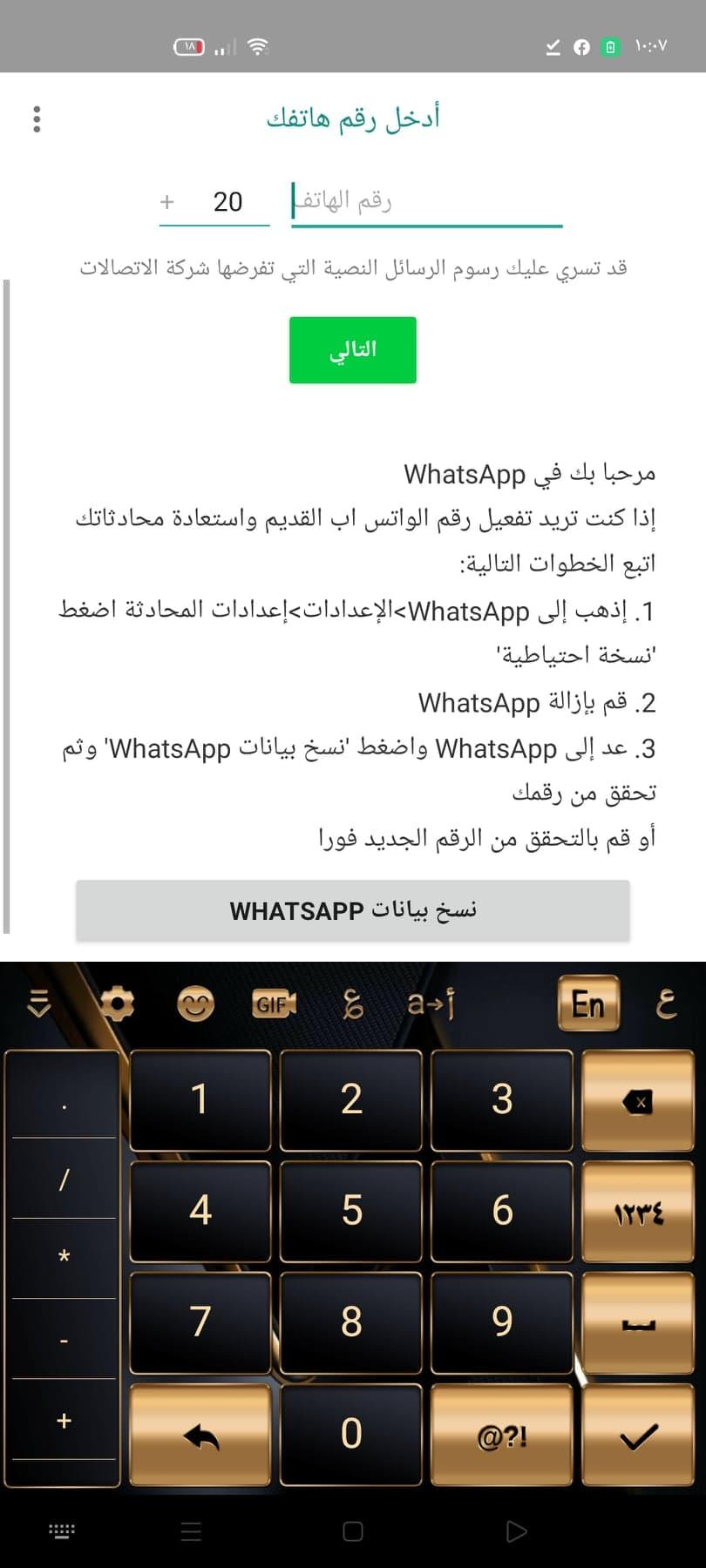 تشغيل جي بي واتساب2 تنزيل جي بي واتساب Gbwhatsapp اخر اصدار للاندرويد
