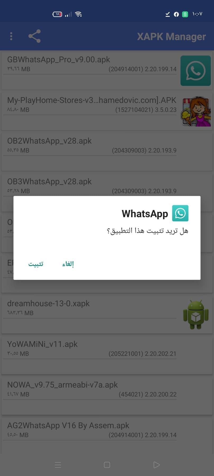 خطوات تحميل جي بي واتساب تنزيل جي بي واتساب Gbwhatsapp اخر اصدار للاندرويد