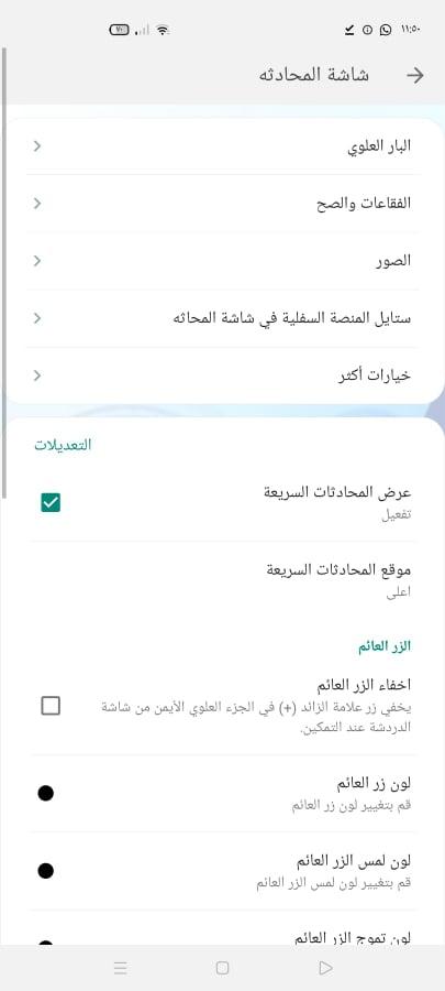 شاشة المحادثة واتساب الذهبي 3Ssem تحميل تطبيق ضد الحظر على هواتف الاندرويد