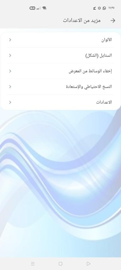 مزيد من الاعدادات واتساب الذهبي 3Ssem تحميل تطبيق ضد الحظر على هواتف الاندرويد