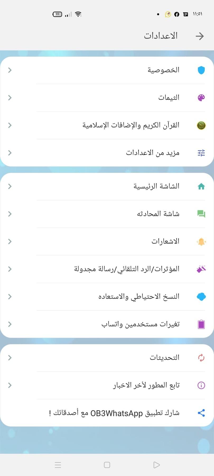 واتساب عمر الازرق 4 واتساب عمر الوردي Obwhatsapp جميع النسخ اخر اصدار 2020 مجانًا للاندرويد