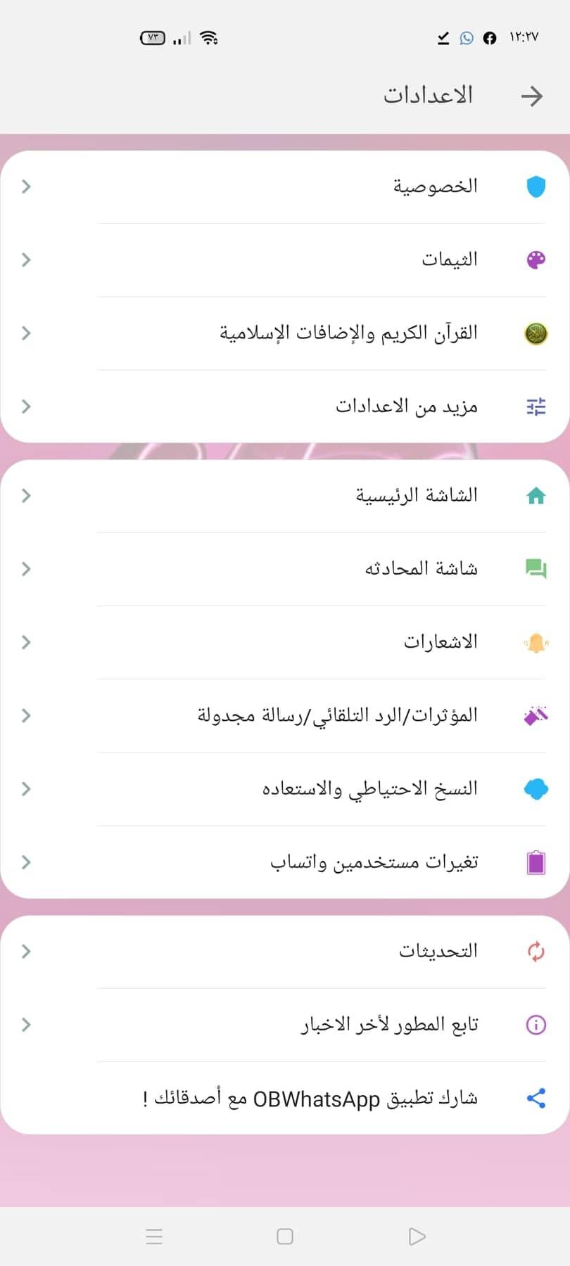واتساب عمر العنابي 3 واتساب عمر الوردي Obwhatsapp جميع النسخ اخر اصدار 2020 مجانًا للاندرويد