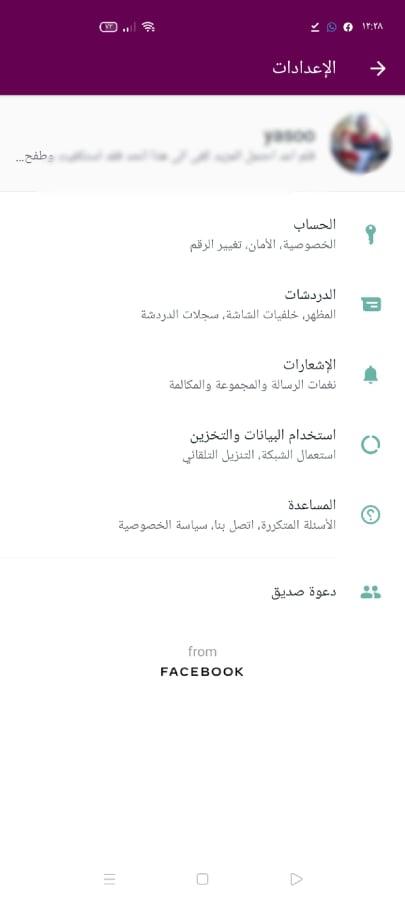 واتساب عمر العنابي 4 واتساب عمر الوردي Obwhatsapp جميع النسخ اخر اصدار 2020 مجانًا للاندرويد