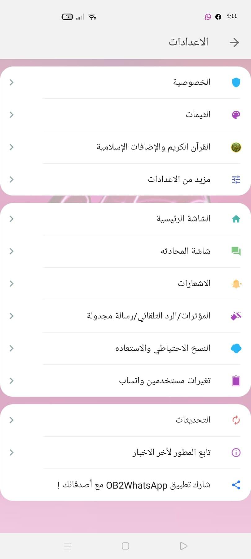 واتساب عمر الوردي 3 واتساب عمر الوردي Obwhatsapp جميع النسخ اخر اصدار 2020 مجانًا للاندرويد