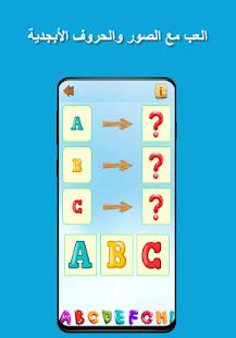 تطبيق الحروف الانجليزية Alphabet