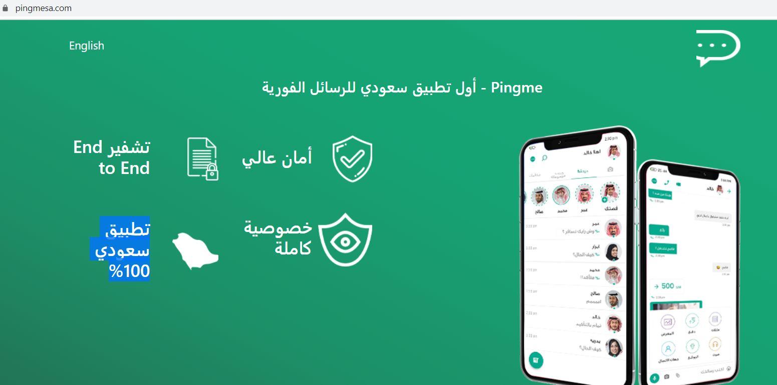 تطبيق بنق مي Pingme