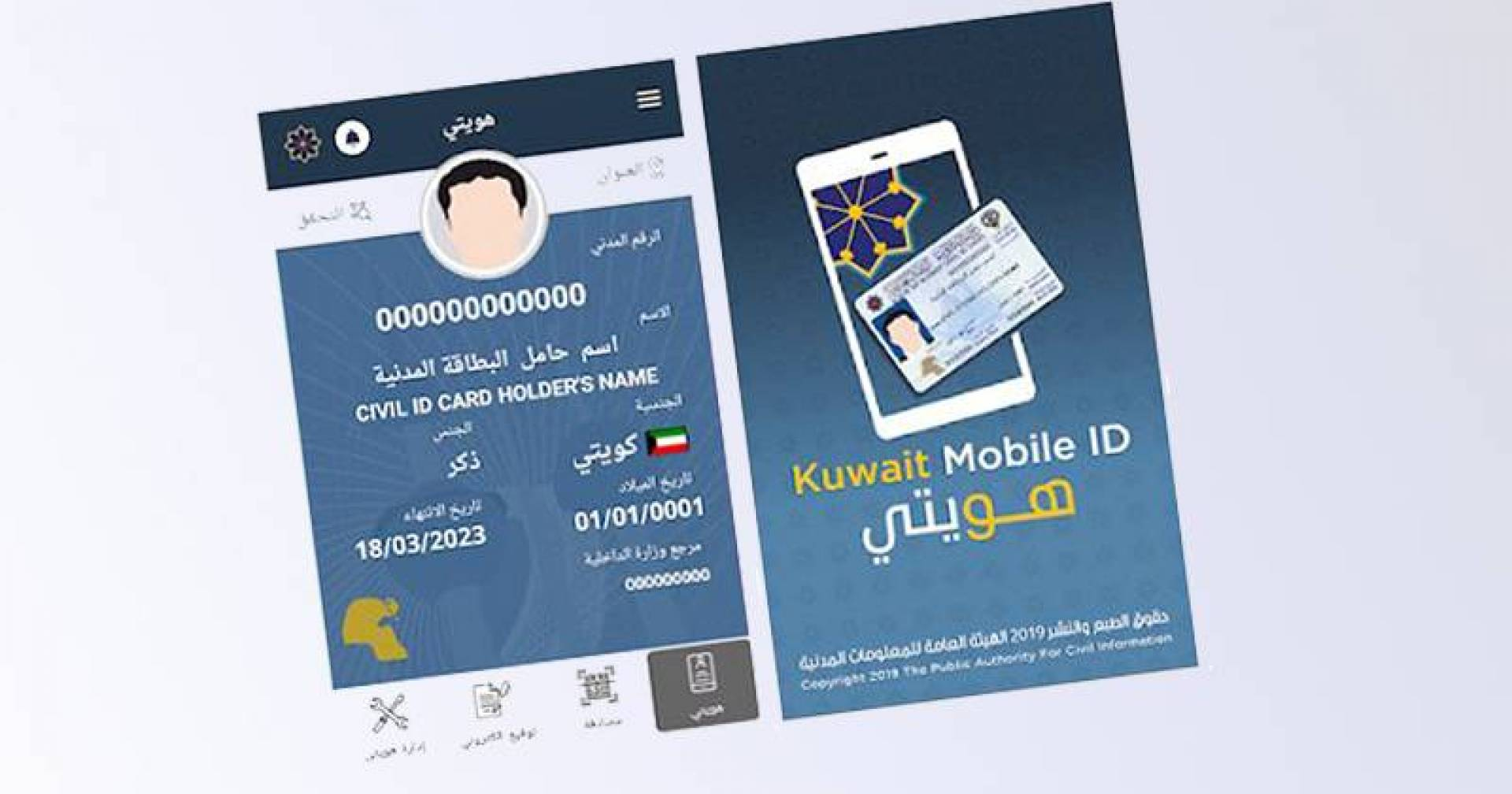 تطبيق هويتي تحميل مباشر للاندرويد 2021